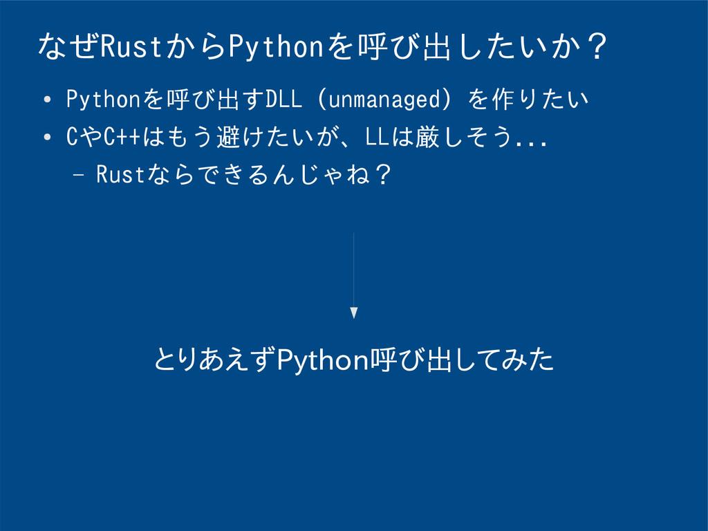 なぜRustからPythonを呼び出したいか? ● Pythonを呼び出すDLL (unman...