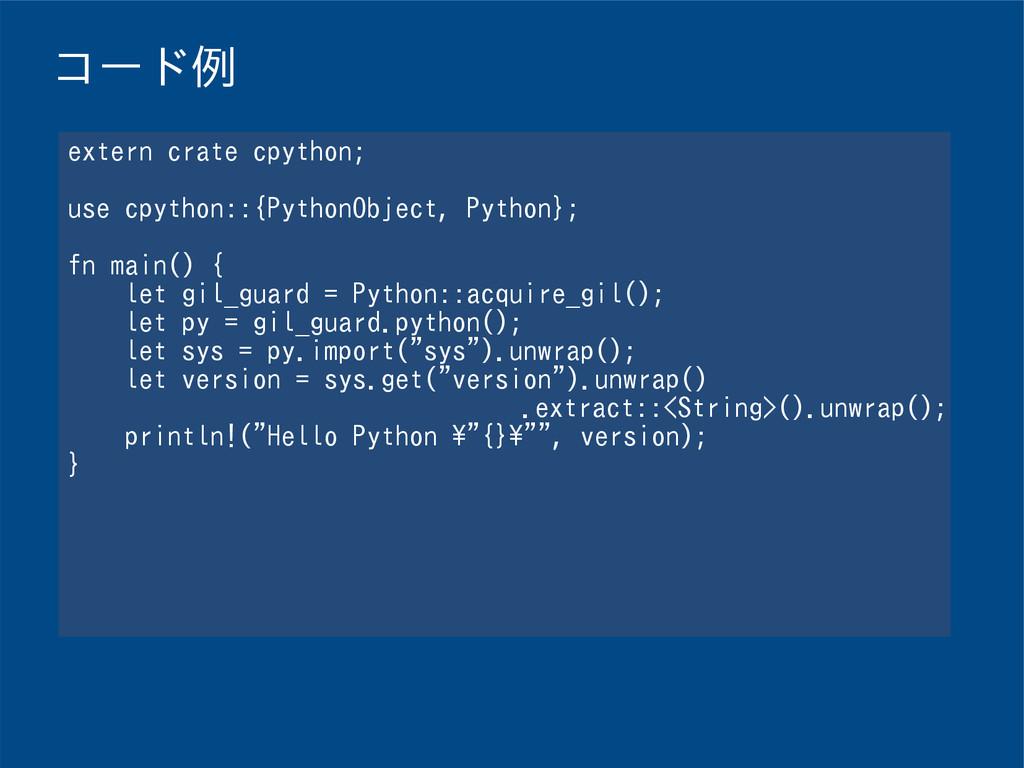 コード例 extern crate cpython; use cpython::{Python...