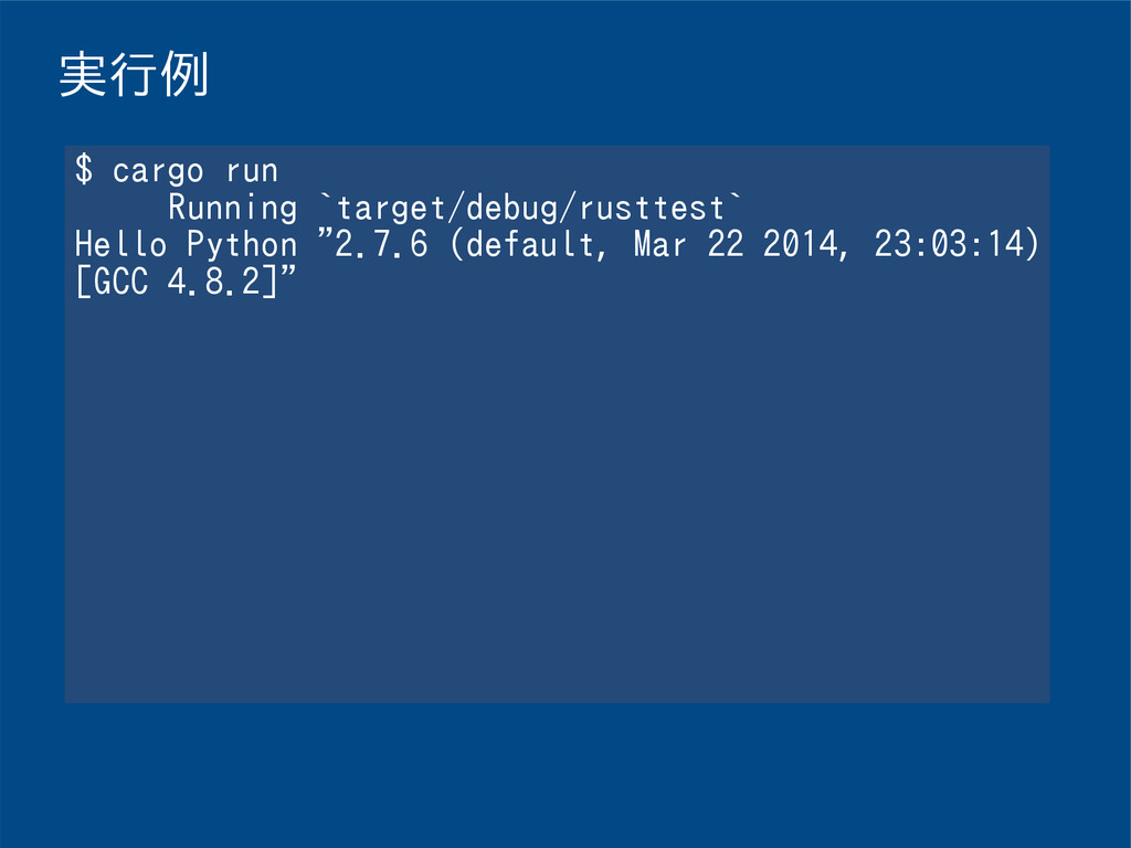 実行例 $ cargo run Running `target/debug/rusttest`...
