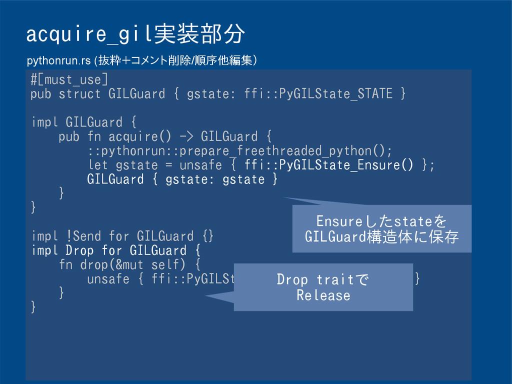 acquire_gil実装部分 #[must_use] pub struct GILGuard...