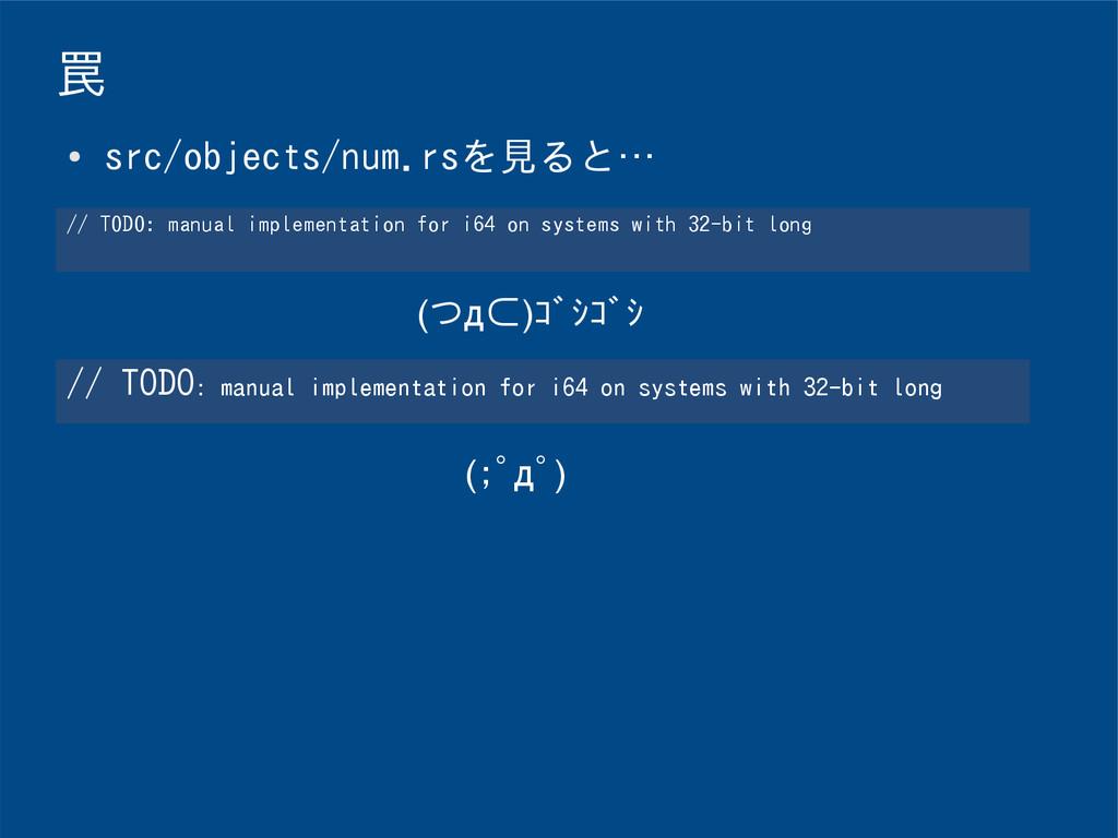罠 ● src/objects/num.rsを見ると… // TODO: manual imp...