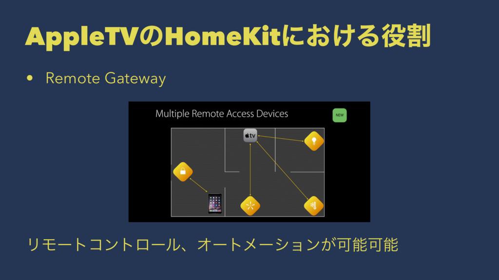 AppleTVͷHomeKitʹ͓͚Δׂ • Remote Gateway ϦϞʔτίϯτϩ...
