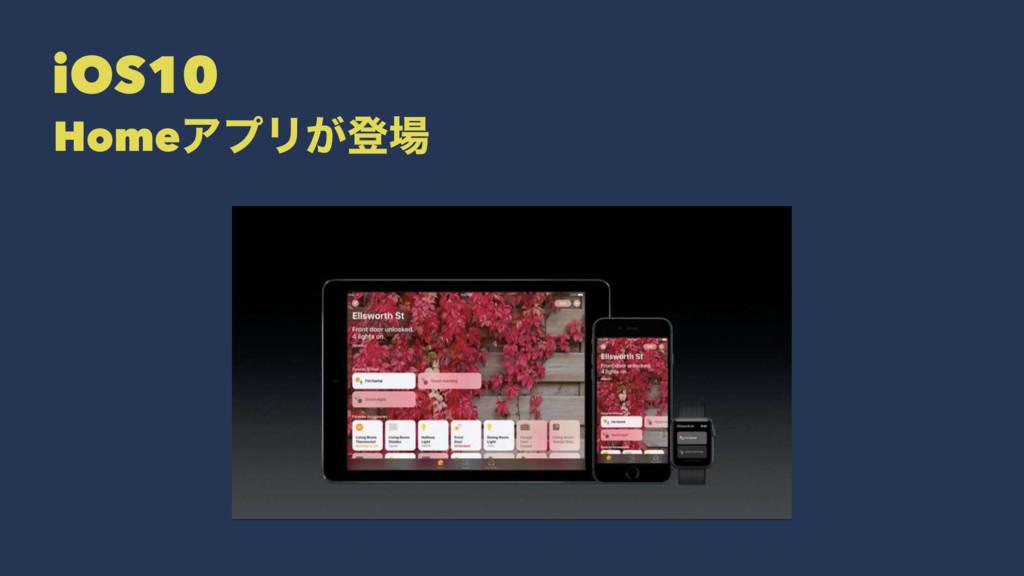 iOS10 HomeΞϓϦ͕ొ