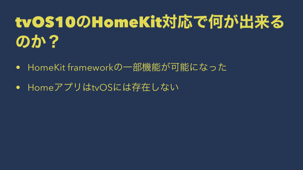 tvOS10ͷHomeKitରԠͰԿ͕ग़དྷΔ ͷ͔ʁ • HomeKit frameworkͷ...