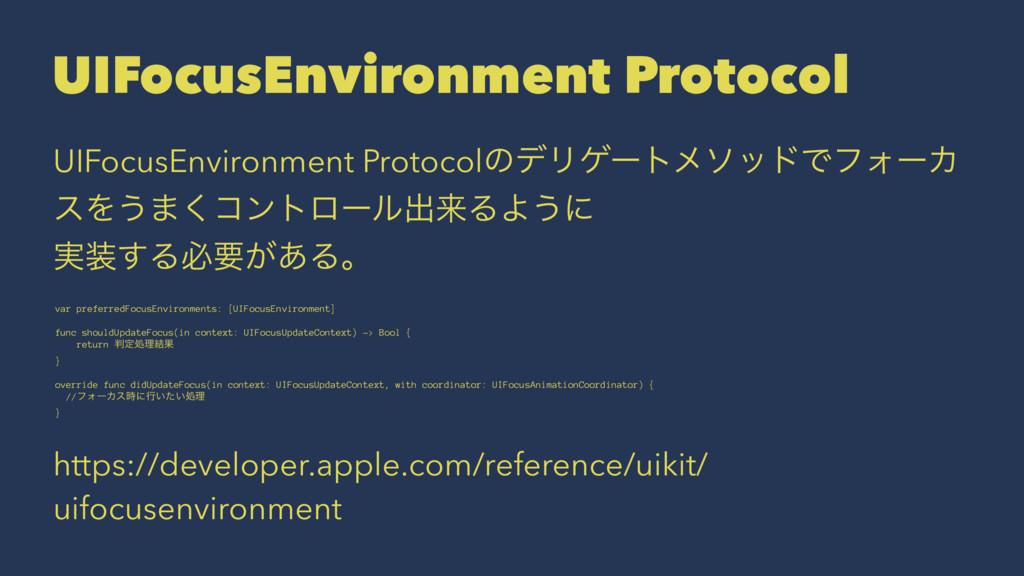 UIFocusEnvironment Protocol UIFocusEnvironment ...
