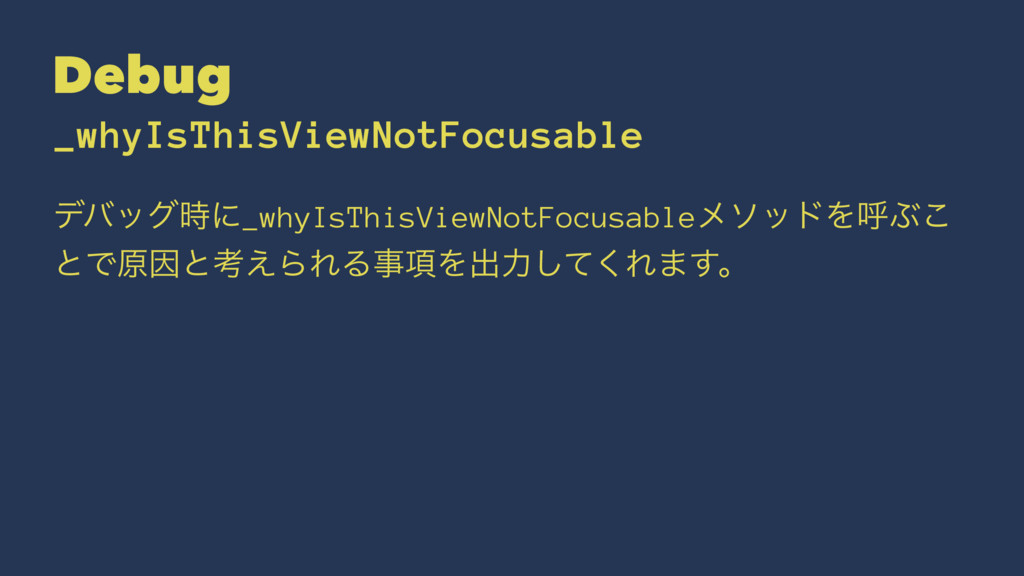 Debug _whyIsThisViewNotFocusable σόοάʹ_whyIsTh...