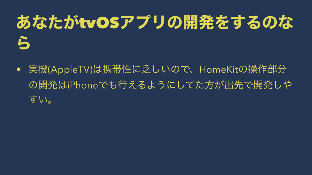 ͋ͳ͕ͨtvOSΞϓϦͷ։ൃΛ͢Δͷͳ Β • ࣮ػ(AppleTV)ܞଳੑʹ͍͠ͷͰɺH...