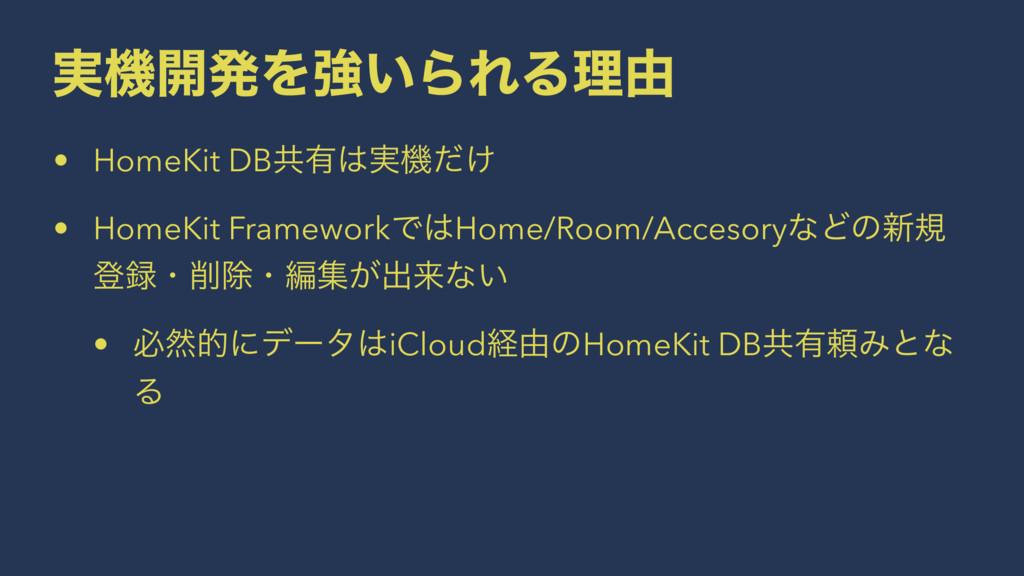 ࣮ػ։ൃΛڧ͍ΒΕΔཧ༝ • HomeKit DBڞ༗࣮ػ͚ͩ • HomeKit Fram...