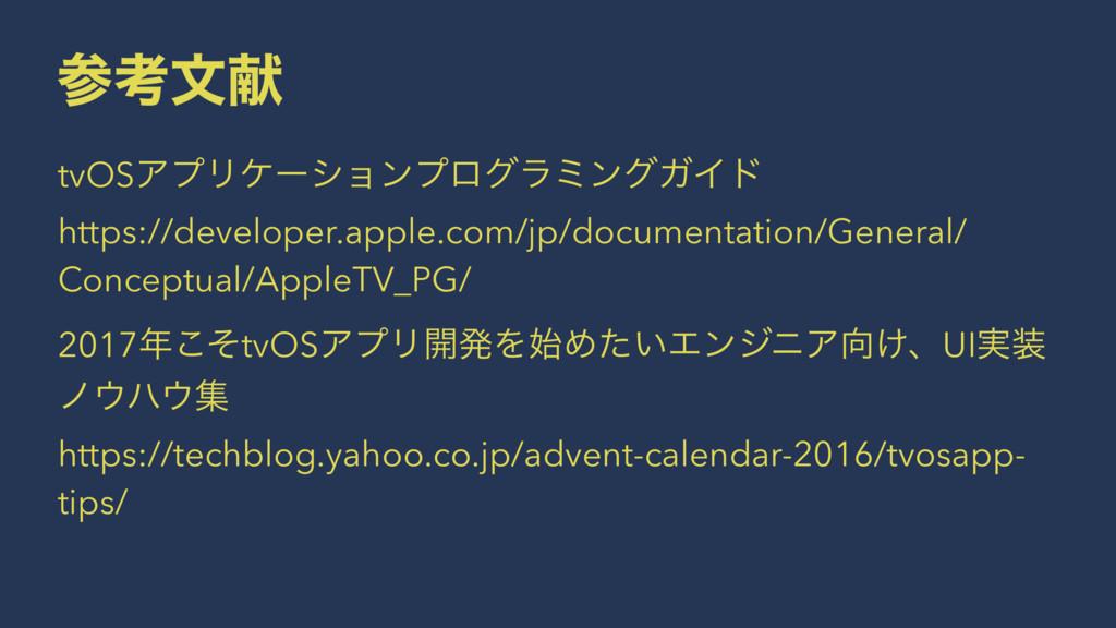 ߟจݙ tvOSΞϓϦέʔγϣϯϓϩάϥϛϯάΨΠυ https://developer.a...