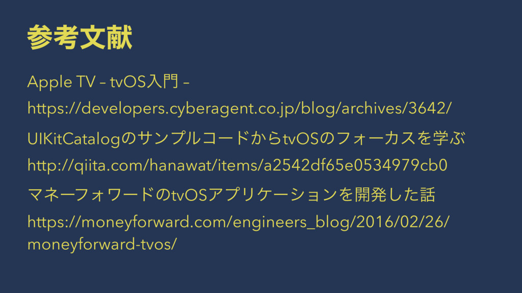 ߟจݙ Apple TV – tvOSೖ – https://developers.cyb...