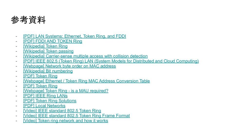 参考資料 - [PDF] LAN Systems: Ethernet, Token Ring,...