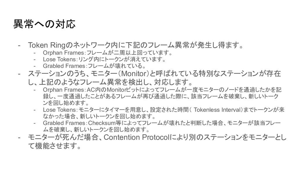 異常への対応 - Token Ringのネットワーク内に下記のフレーム異常が発生し得ます。 -...