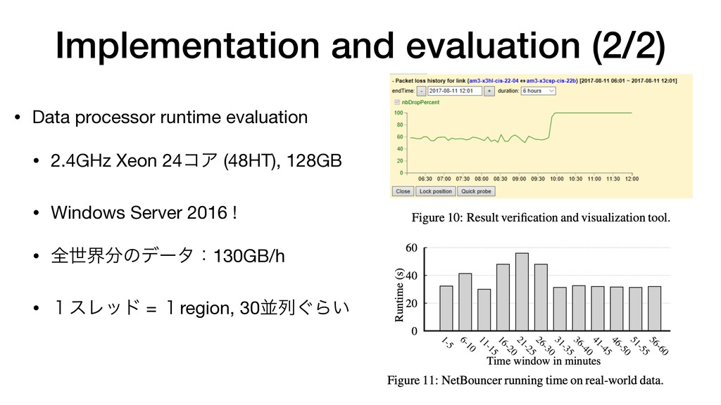 Implementation and evaluation (2/2) • Data proc...