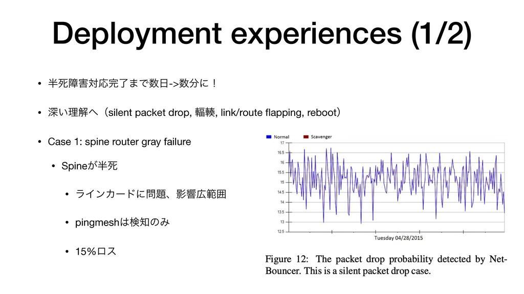 Deployment experiences (1/2) • ࢮোରԠྃ·Ͱ->...