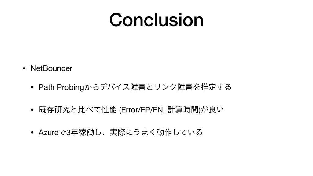 Conclusion • NetBouncer  • Path Probing͔ΒσόΠεো...