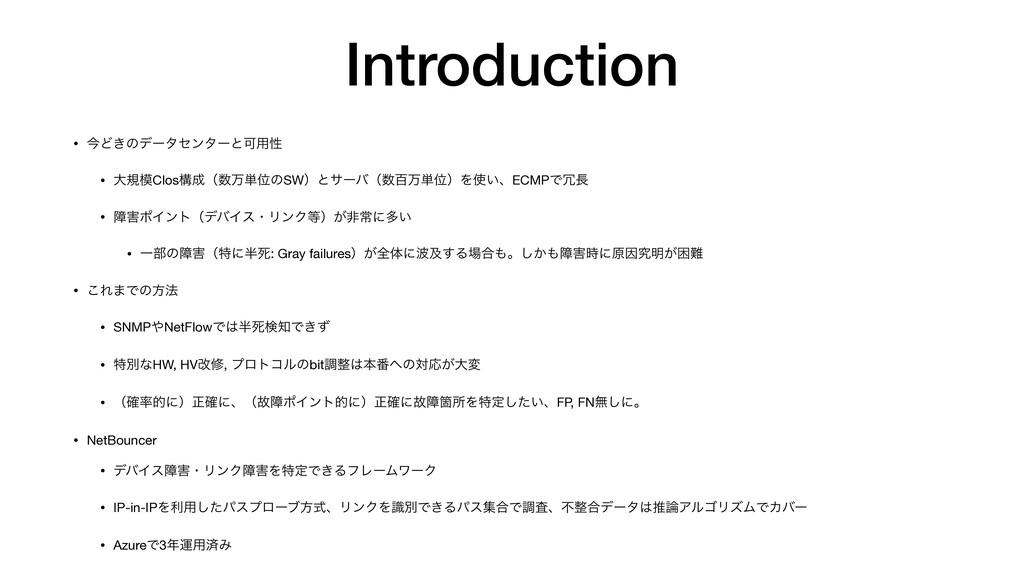Introduction • ࠓͲ͖ͷσʔληϯλʔͱՄ༻ੑ  • େنClosߏʢສ୯...