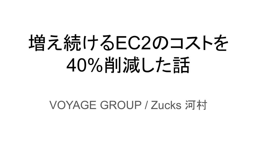 増え続けるEC2のコストを 40%削減した話 VOYAGE GROUP / Zucks 河村