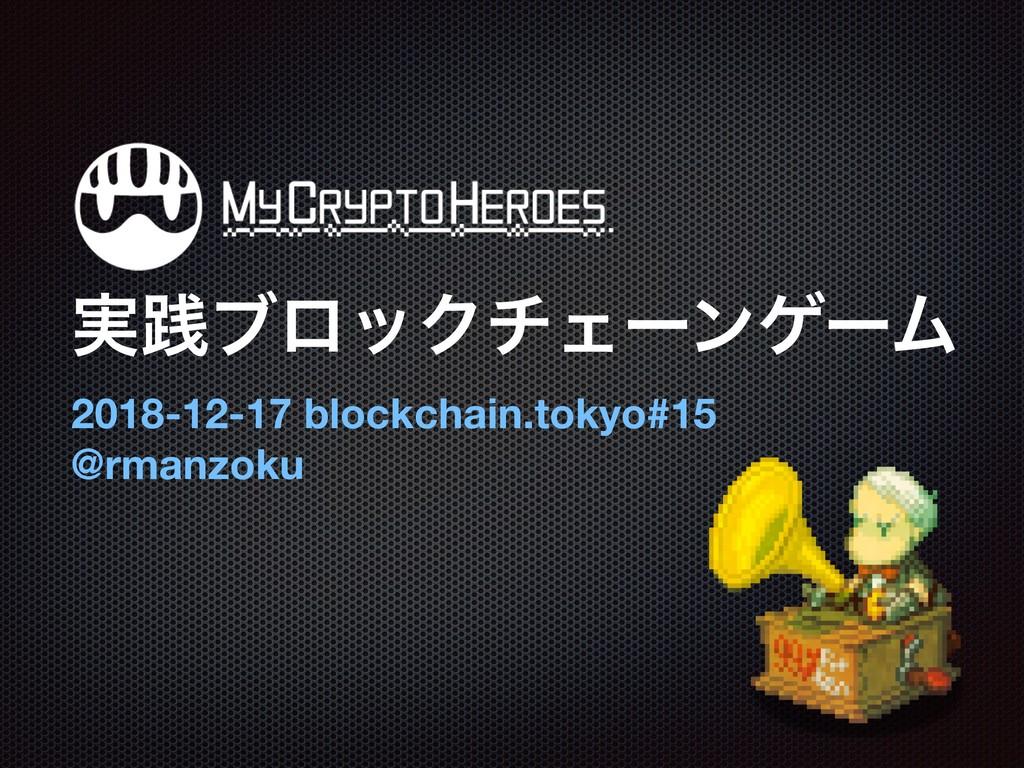 ࣮ફϒϩοΫνΣʔϯήʔϜ 2018-12-17 blockchain.tokyo#15 @r...
