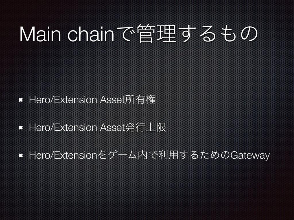 Main chainͰཧ͢Δͷ Hero/Extension Assetॴ༗ݖ Hero/...