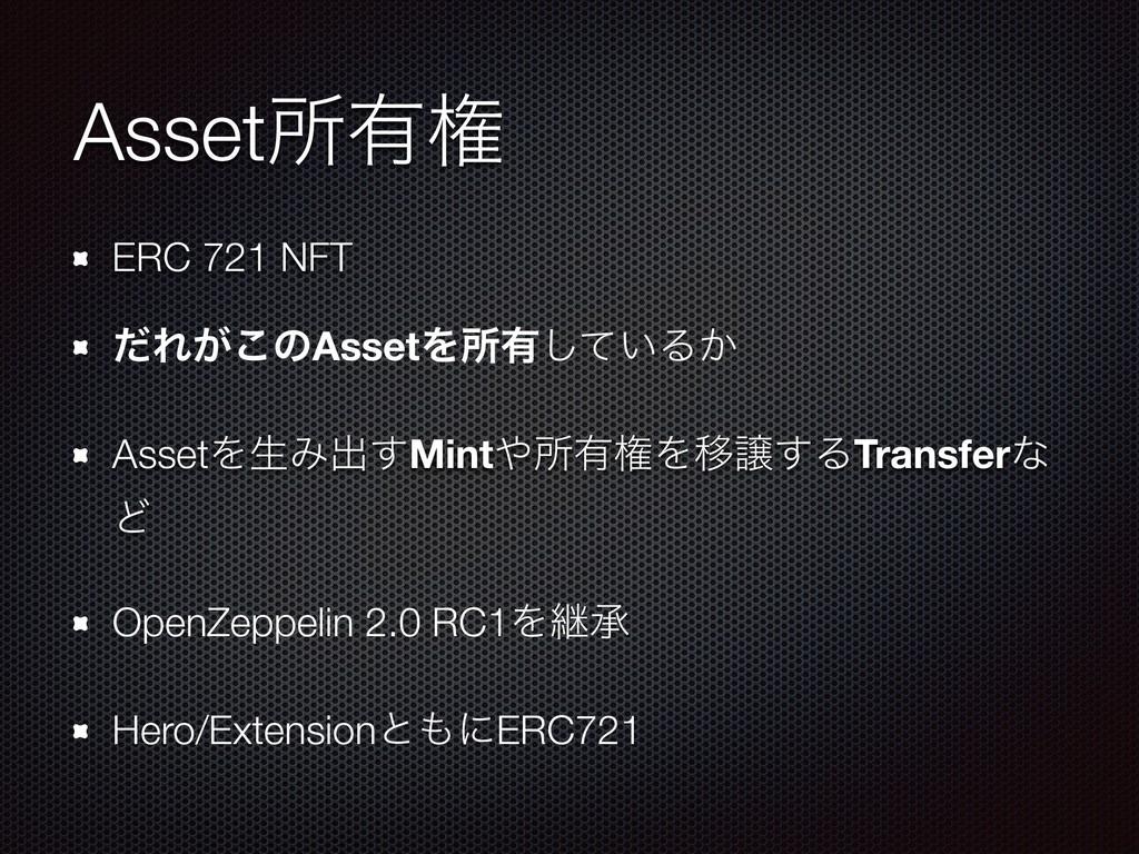 Assetॴ༗ݖ ERC 721 NFT ͩΕ͕͜ͷAssetΛॴ༗͍ͯ͠Δ͔ AssetΛੜ...
