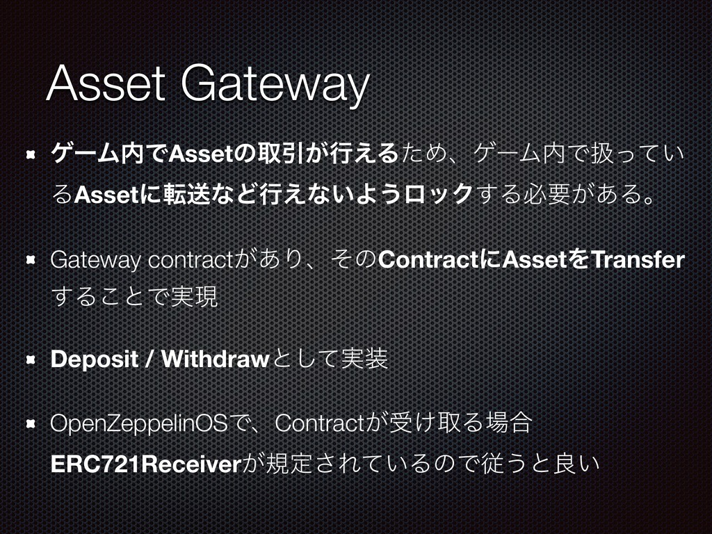 Asset Gateway ήʔϜͰAssetͷऔҾ͕ߦ͑ΔͨΊɺήʔϜͰѻ͍ͬͯ ΔAs...