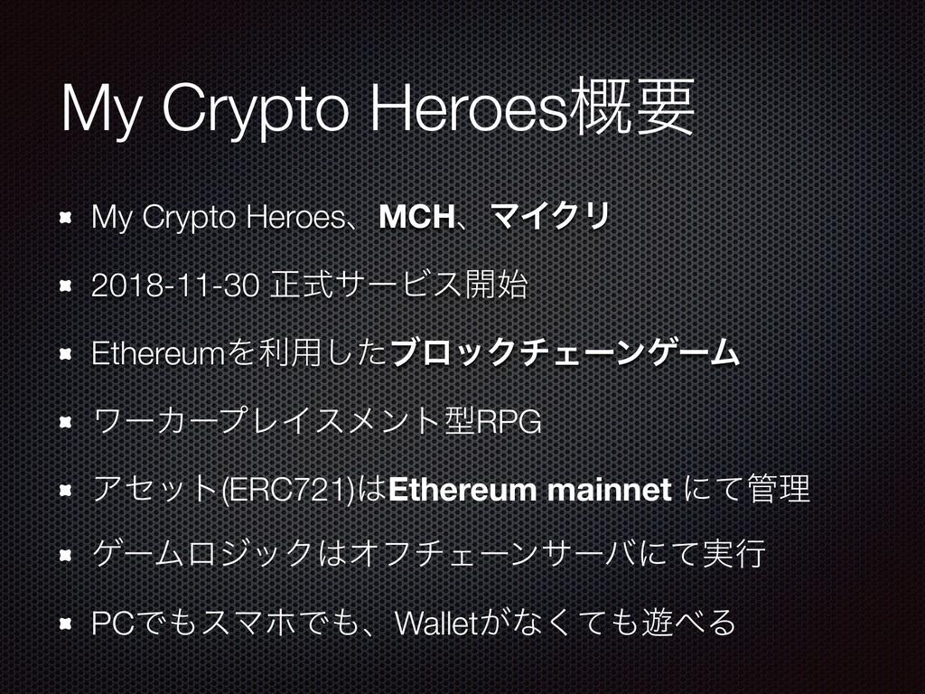 My Crypto Heroes֓ཁ My Crypto HeroesɺMCHɺϚΠΫϦ 20...