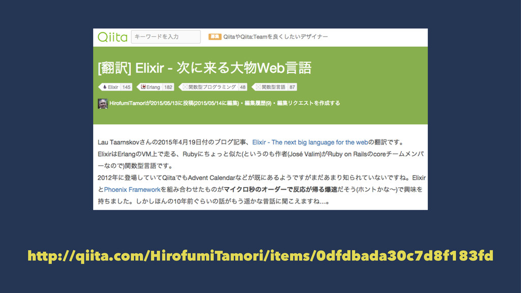 http://qiita.com/HirofumiTamori/items/0dfdbada3...