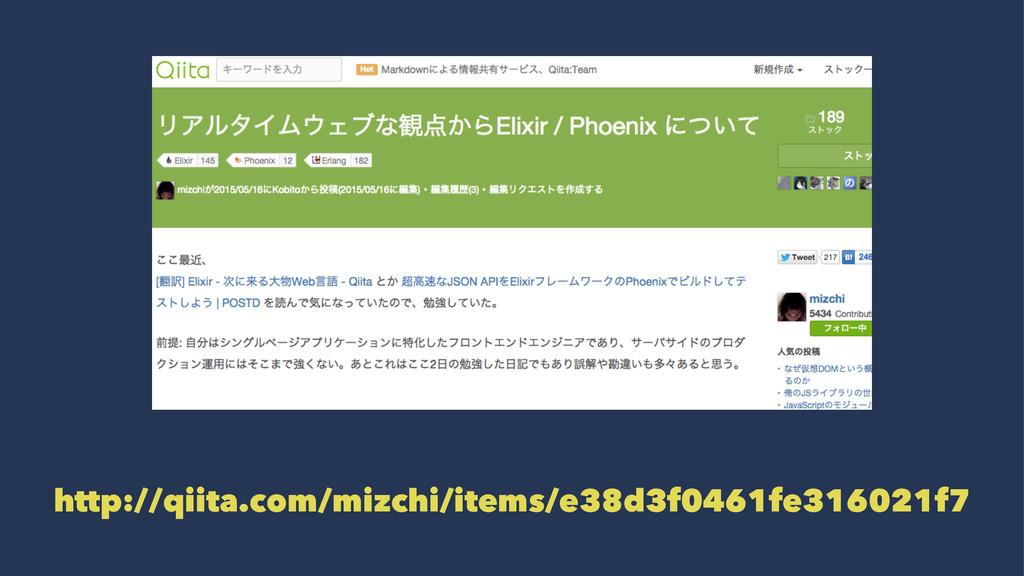 http://qiita.com/mizchi/items/e38d3f0461fe31602...