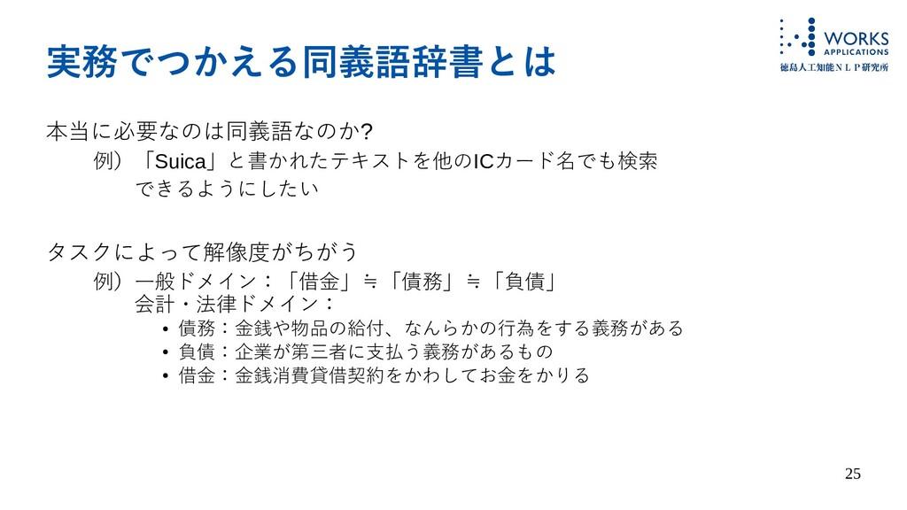 25 実務でつかえる同義語辞書とは 本当に必要なのは同義語なのか? 例)「Suica」と書かれ...
