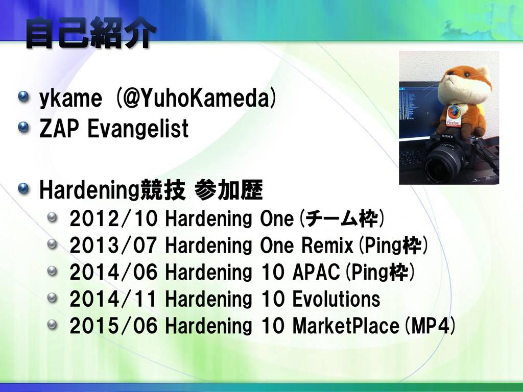 ykame (@YuhoKameda) ZAP Evangelist Hardening競技 ...