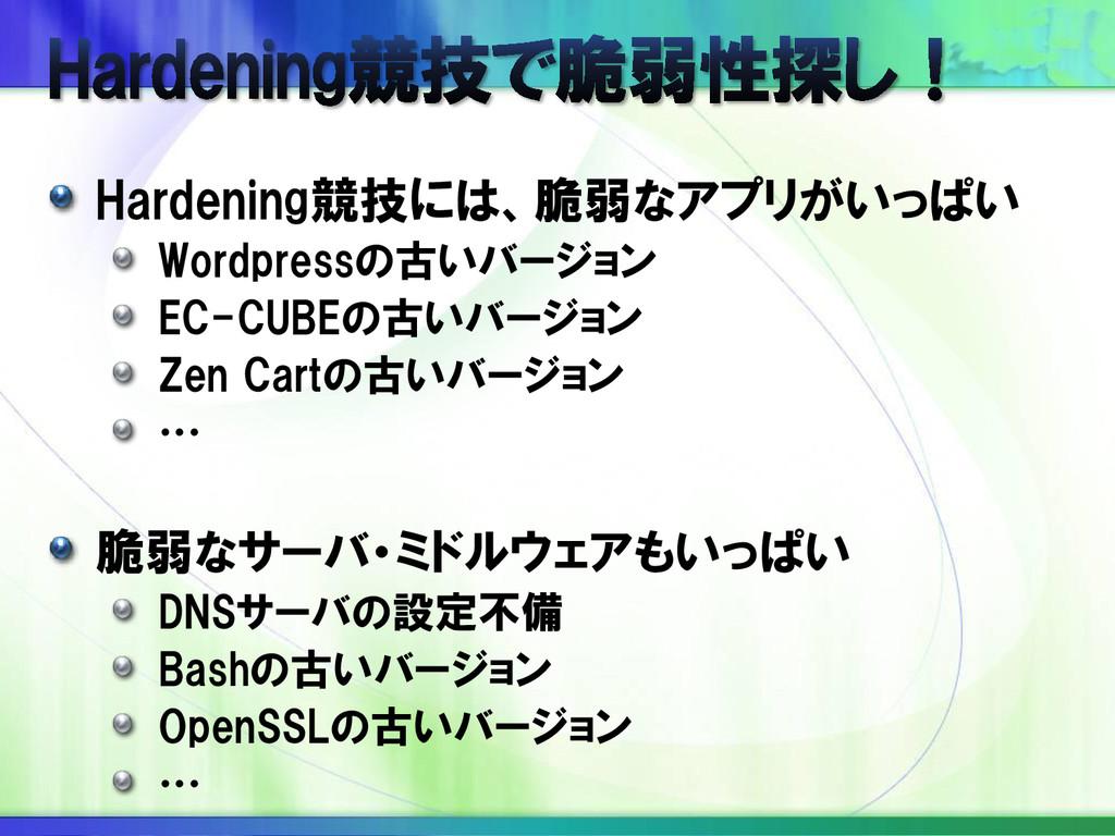 Hardening競技には、脆弱なアプリがいっぱい Wordpressの古いバージョン EC-...