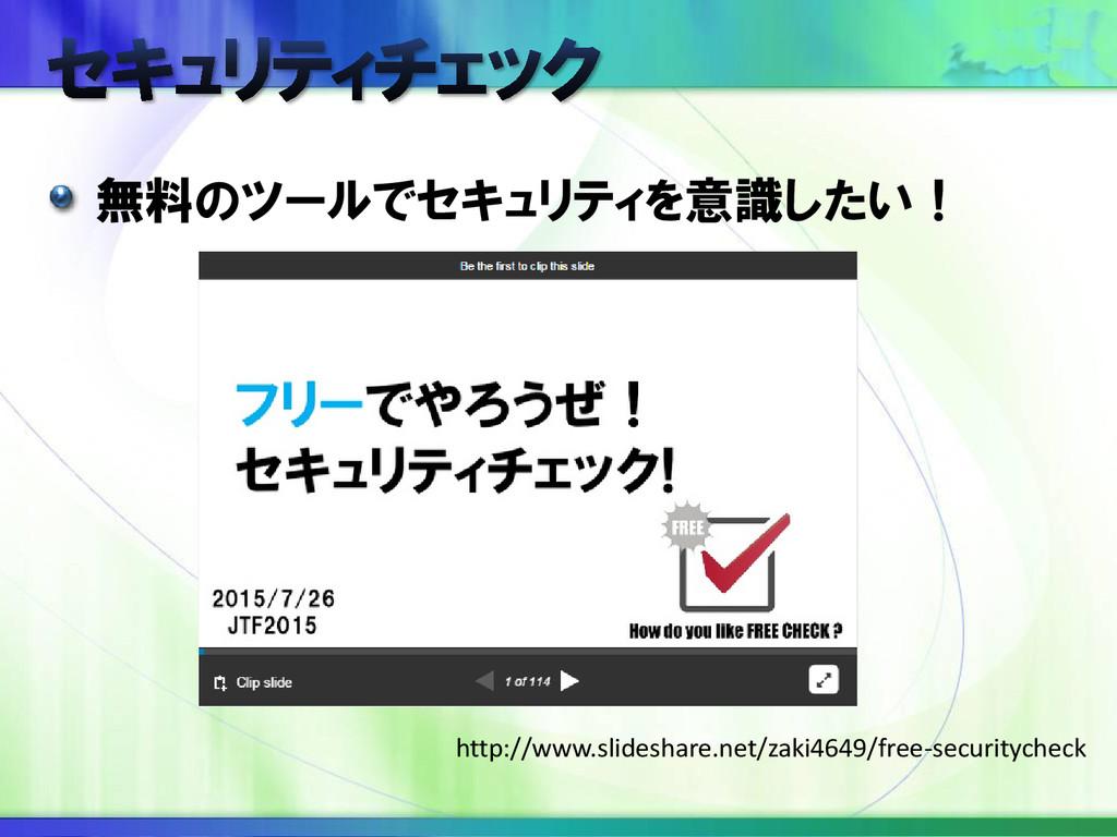 無料のツールでセキュリティを意識したい! http://www.slideshare.net/...