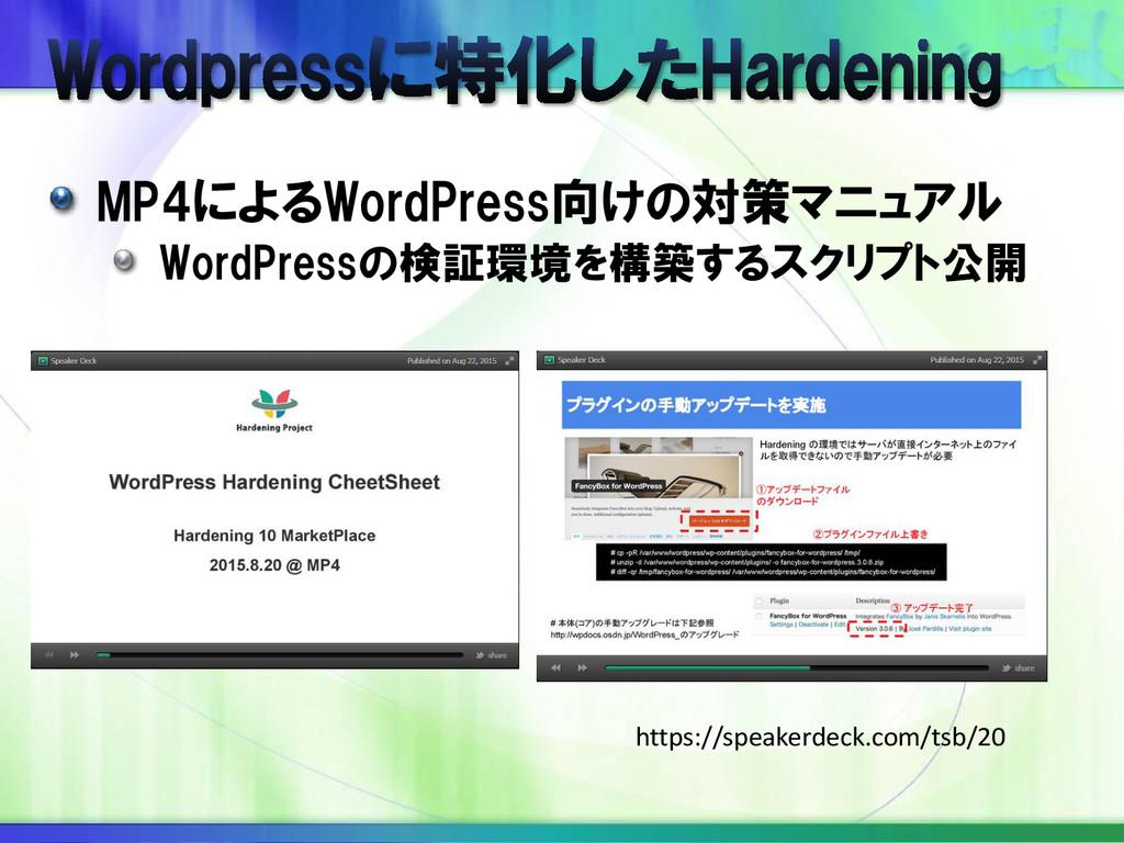 MP4によるWordPress向けの対策マニュアル WordPressの検証環境を構築するスク...