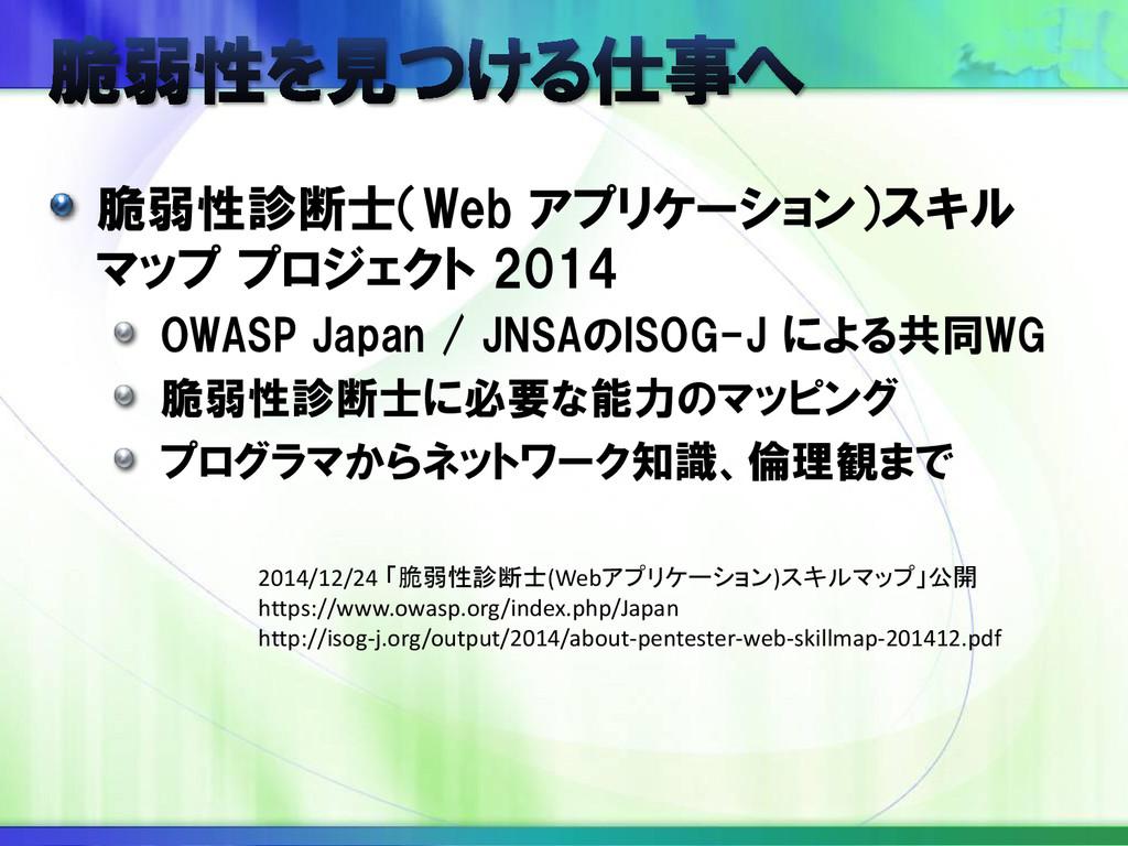 脆弱性診断士(Web アプリケーション)スキル マップ プロジェクト 2014 OWASP J...