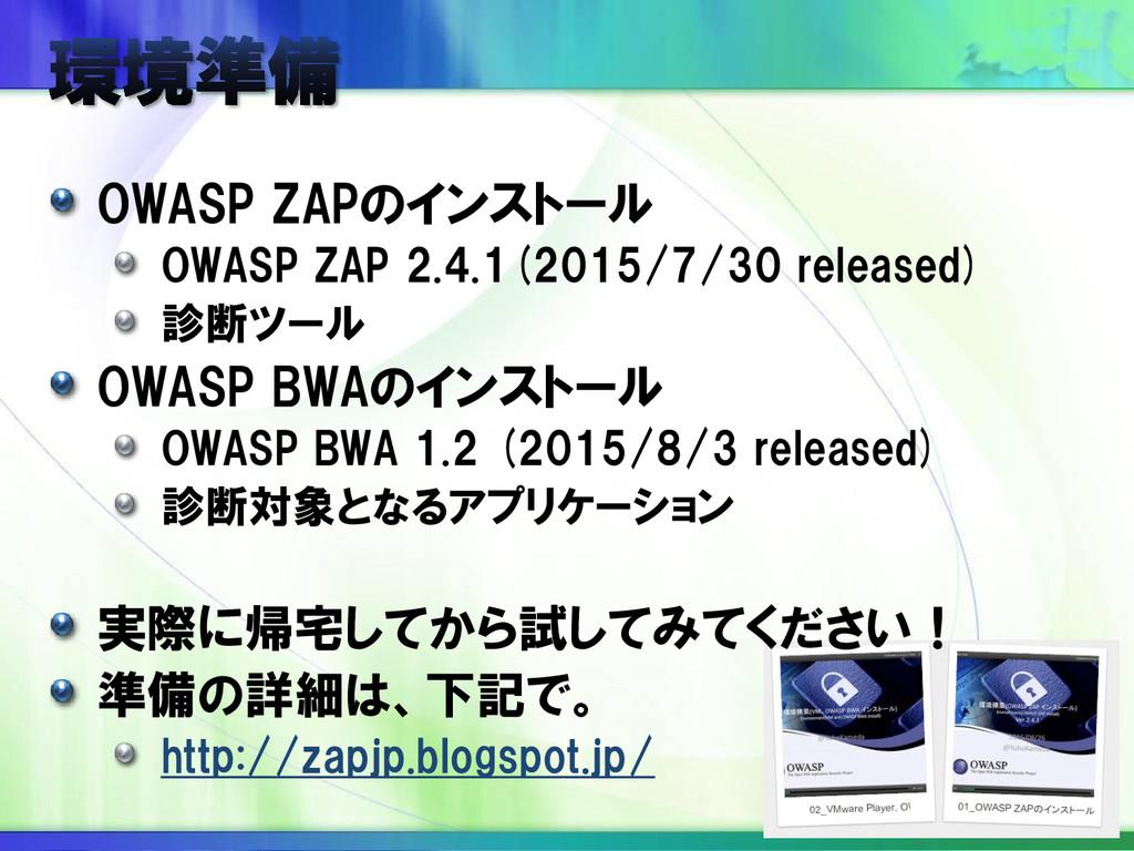 OWASP ZAPのインストール OWASP ZAP 2.4.1(2015/7/30 rele...