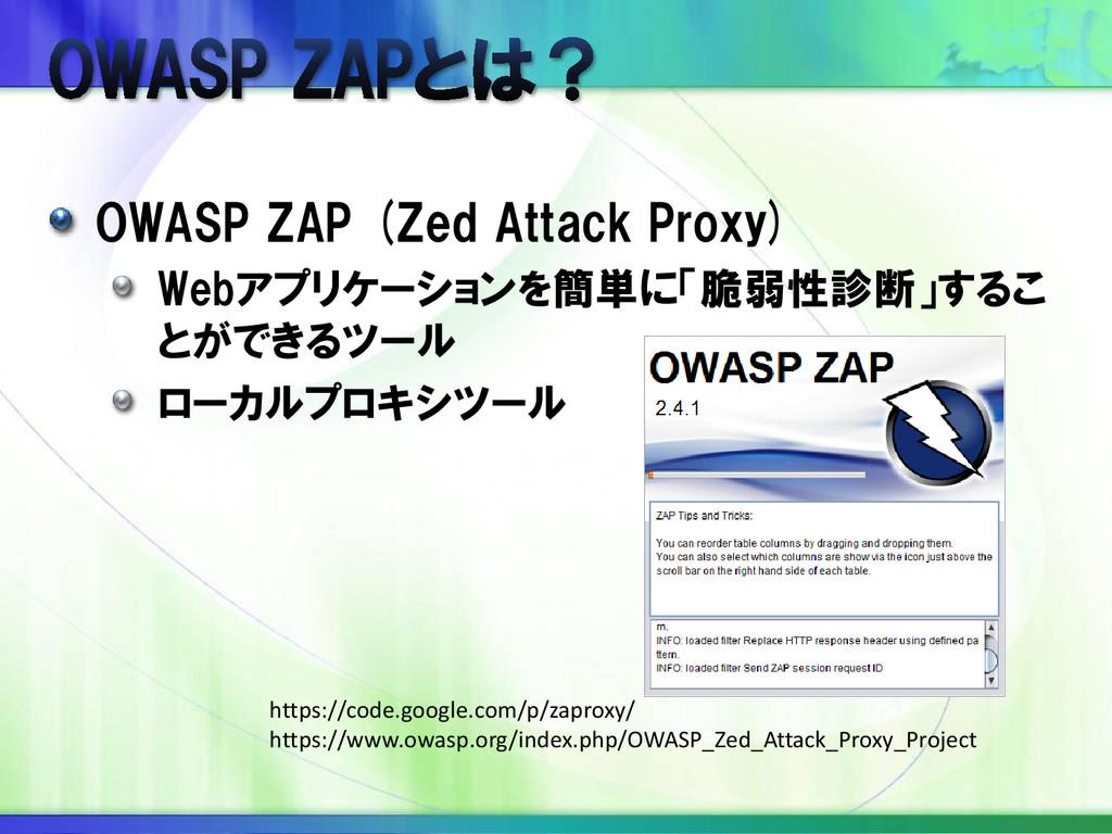 OWASP ZAP (Zed Attack Proxy) Webアプリケーションを簡単に「脆弱...