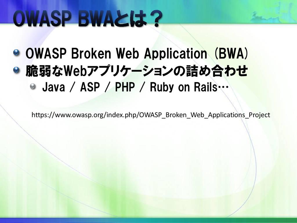 OWASP Broken Web Application (BWA) 脆弱なWebアプリケーシ...