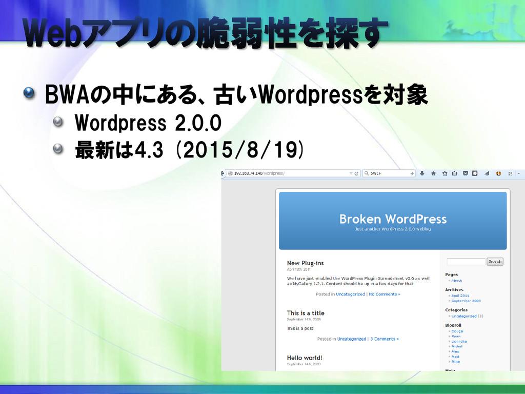 BWAの中にある、古いWordpressを対象 Wordpress 2.0.0 最新は4.3 ...