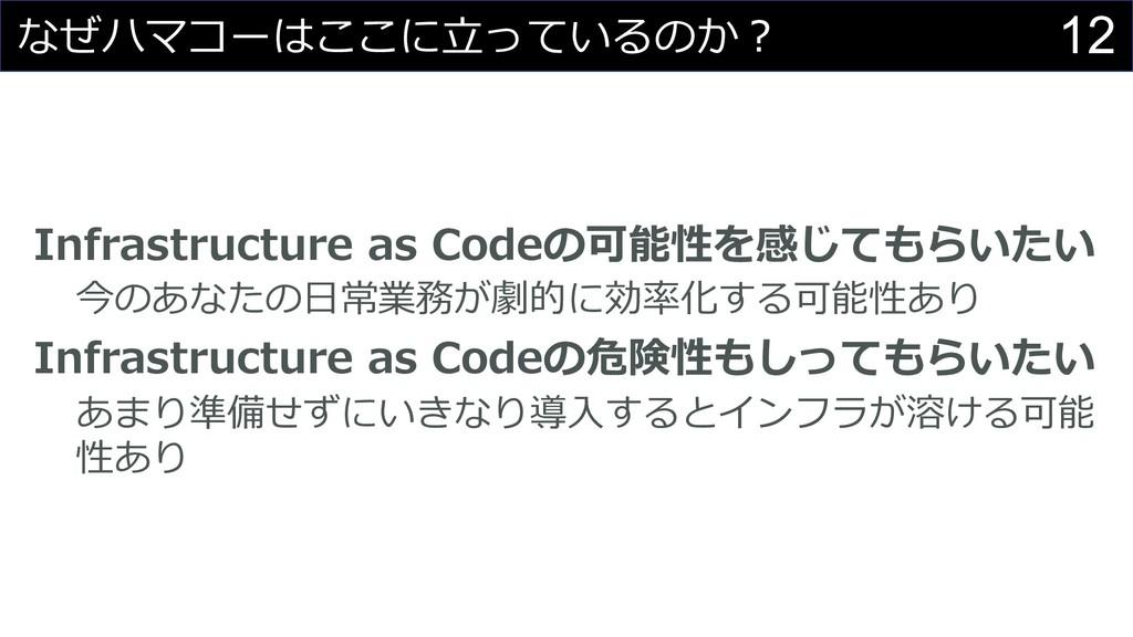 12 なぜハマコーはここに⽴っているのか︖ Infrastructure as Codeの可能...
