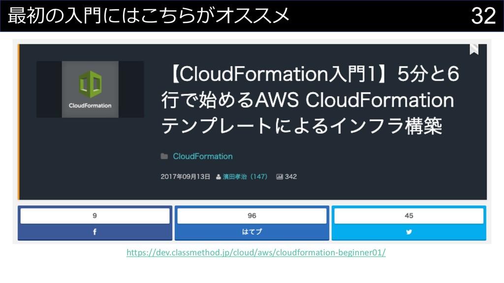 32 最初の⼊⾨にはこちらがオススメ https://dev.classmethod.jp/c...