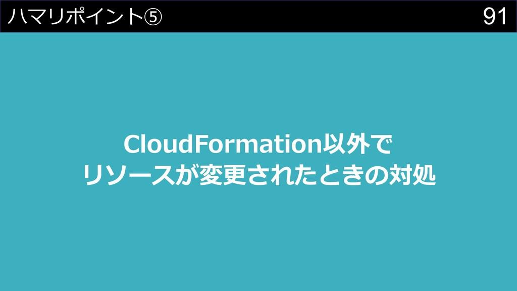 91 ハマリポイント⑤ CloudFormation以外で リソースが変更されたときの対処