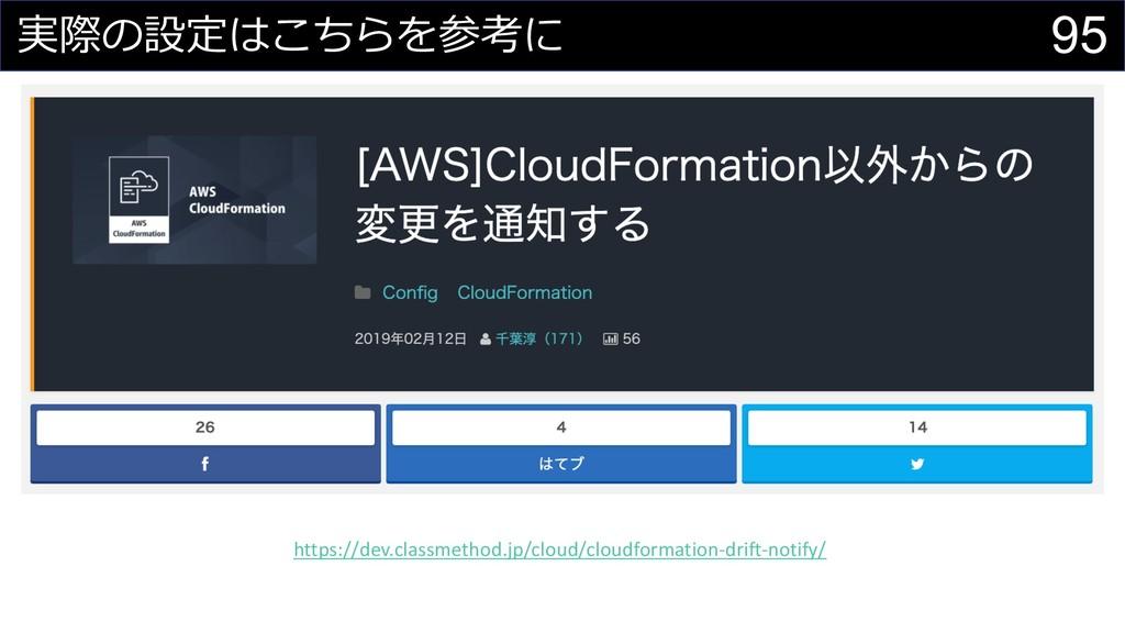 95 実際の設定はこちらを参考に https://dev.classmethod.jp/clo...