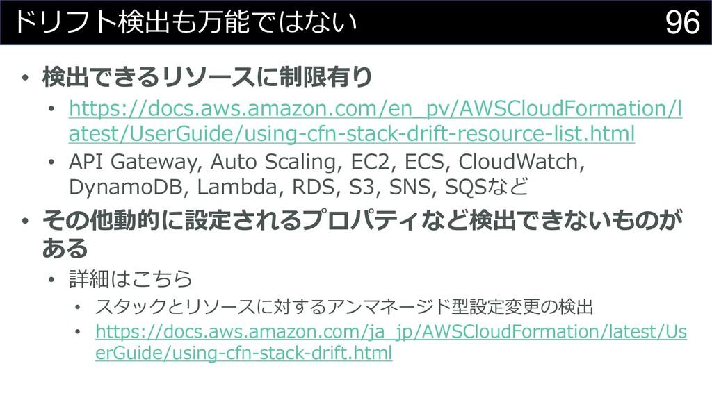 96 ドリフト検出も万能ではない • 検出できるリソースに制限有り • https://doc...