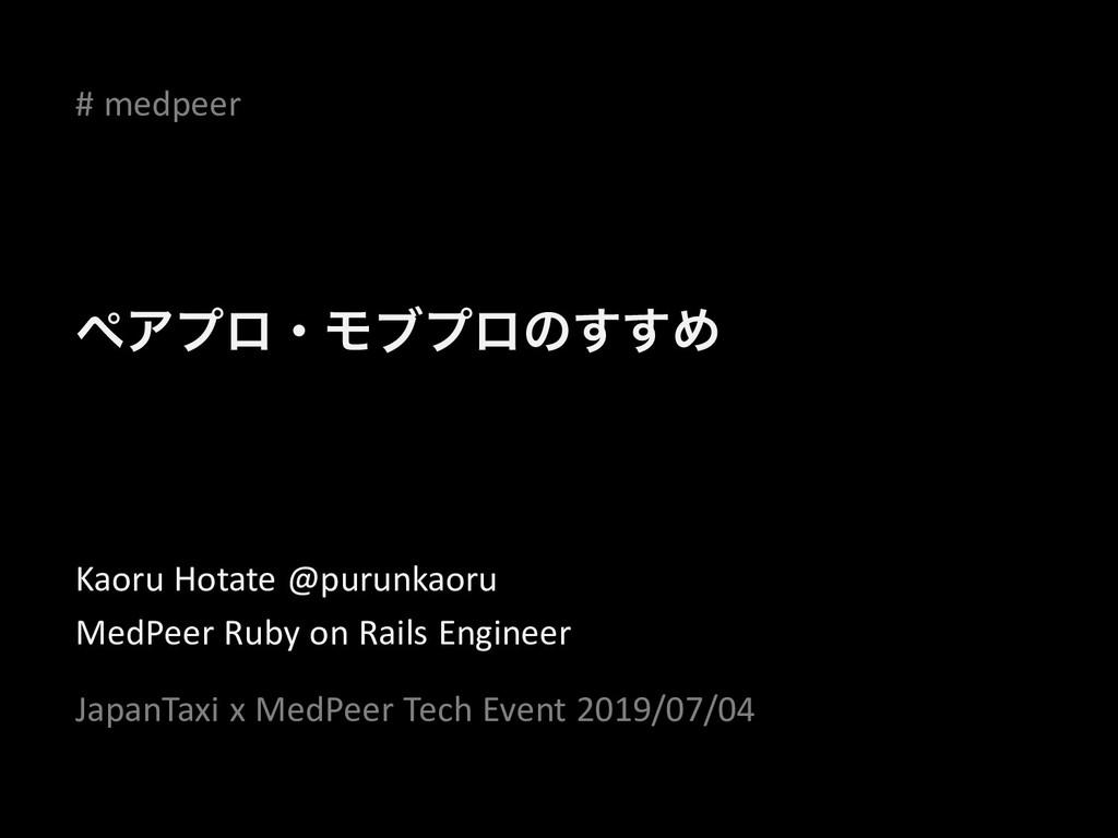 ϖΞϓϩɾϞϒϓϩͷ͢͢Ί Kaoru Hotate @purunkaoru MedPeer ...