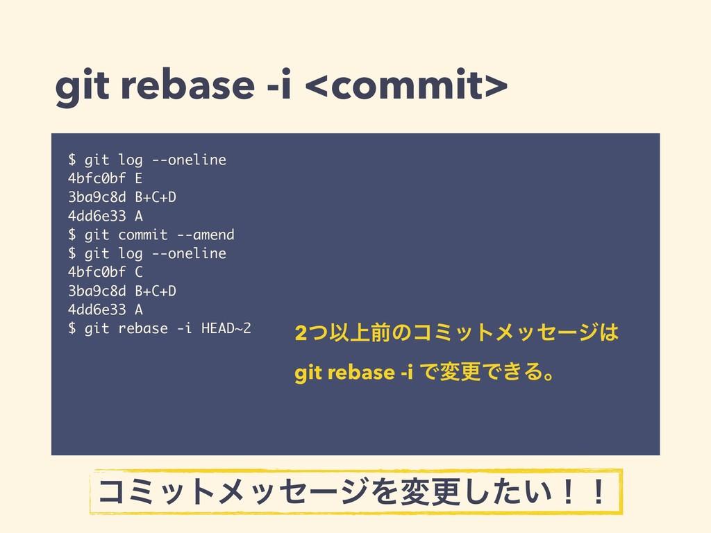 git rebase -i <commit> $ git log --oneline 4bfc...