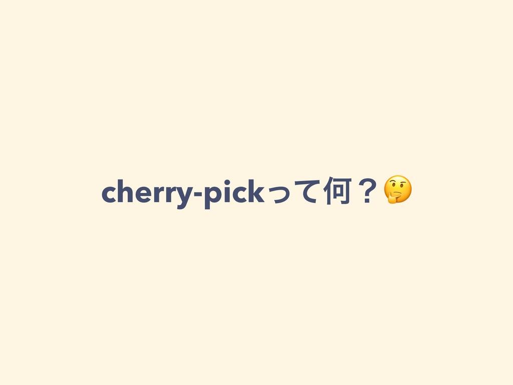 cherry-pickͬͯԿʁ