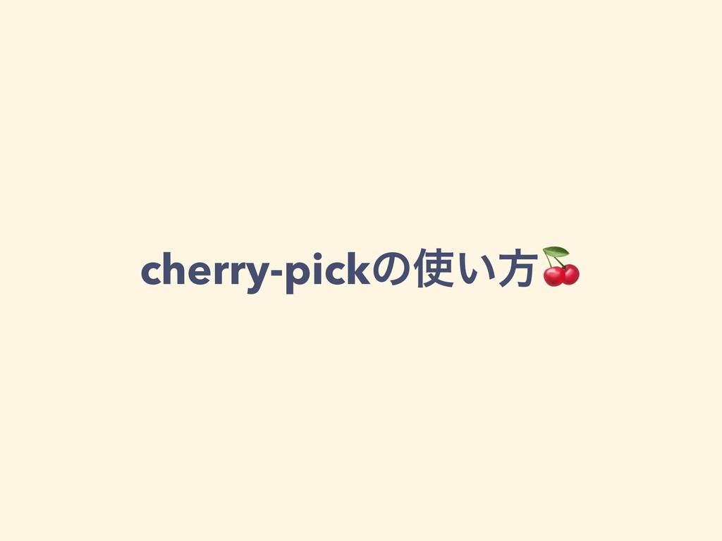cherry-pickͷ͍ํ