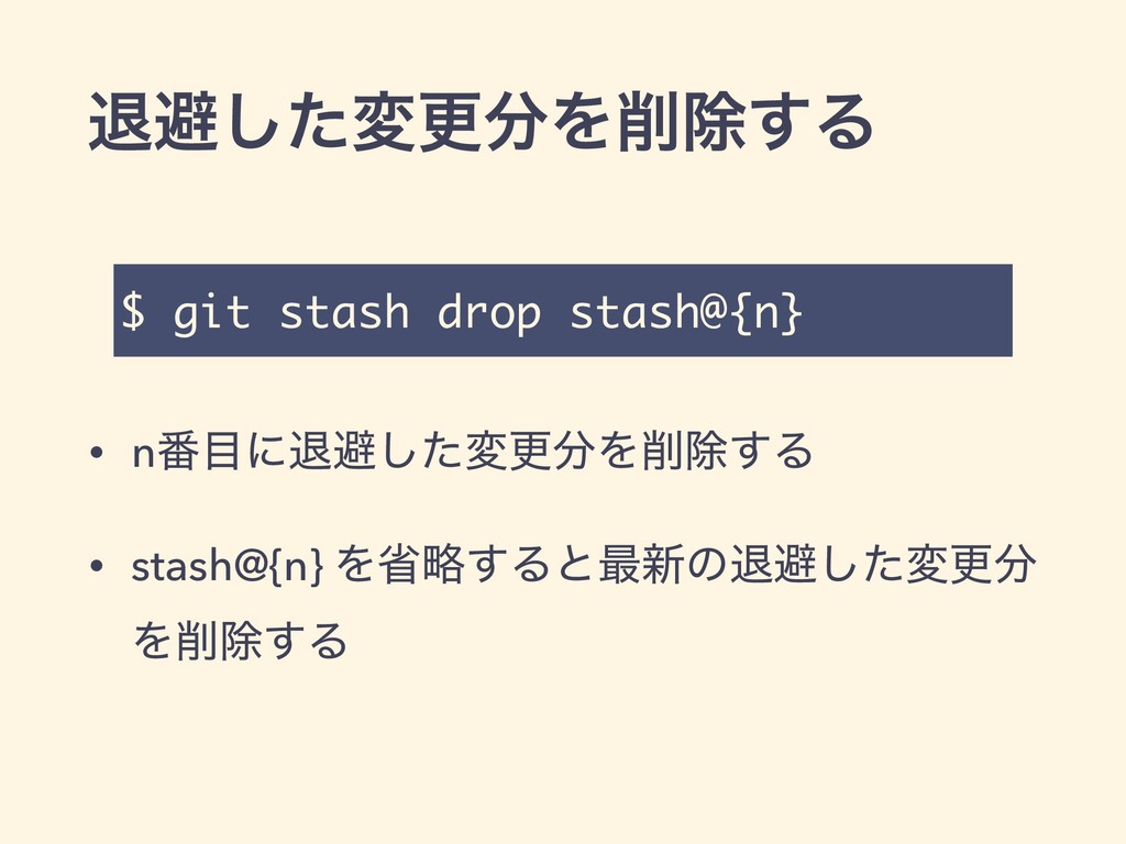 ୀආͨ͠มߋΛআ͢Δ • n൪ʹୀආͨ͠มߋΛআ͢Δ • stash@{n} Λলུ...