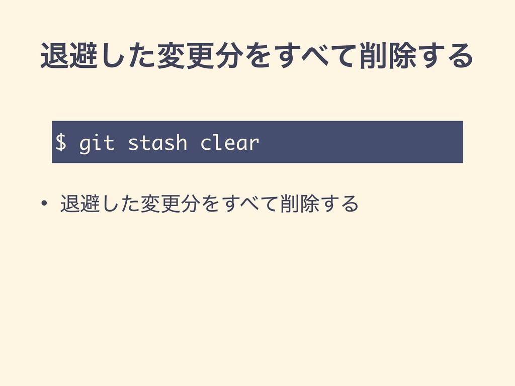 ୀආͨ͠มߋΛͯ͢আ͢Δ • ୀආͨ͠มߋΛͯ͢আ͢Δ $ git stash c...