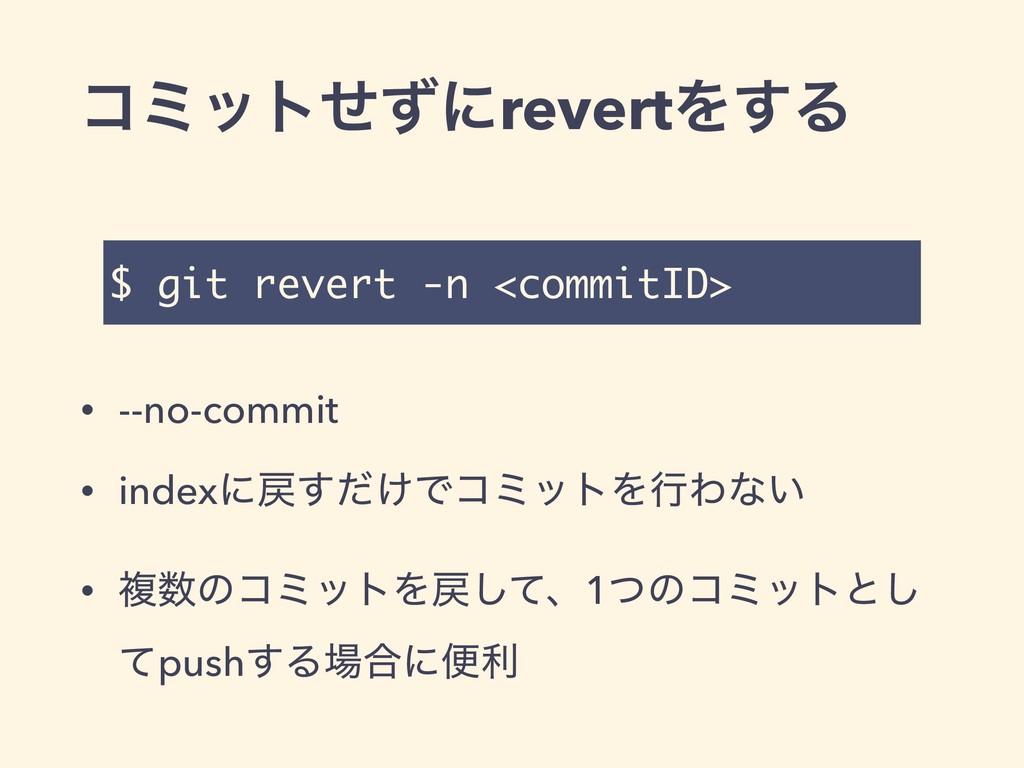 ίϛοτͤͣʹrevertΛ͢Δ • --no-commit • indexʹ͚ͩ͢Ͱίϛο...